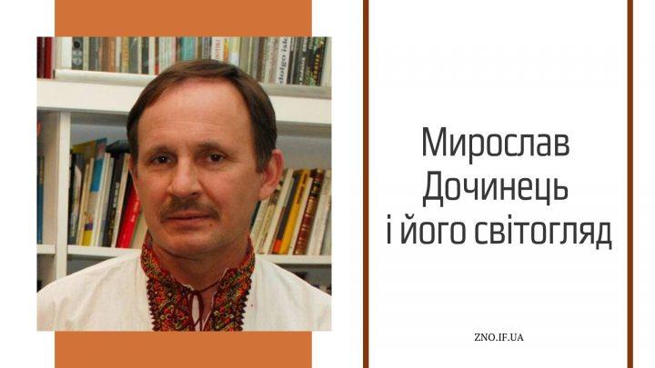 Мирослав Дочинець і його світогляд