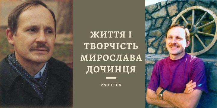 Життя і творчість Мирослава Дочинця