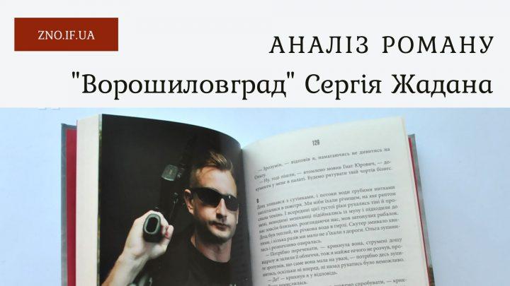 """Аналіз роману """"Ворошиловград"""" Сергія Жадана"""