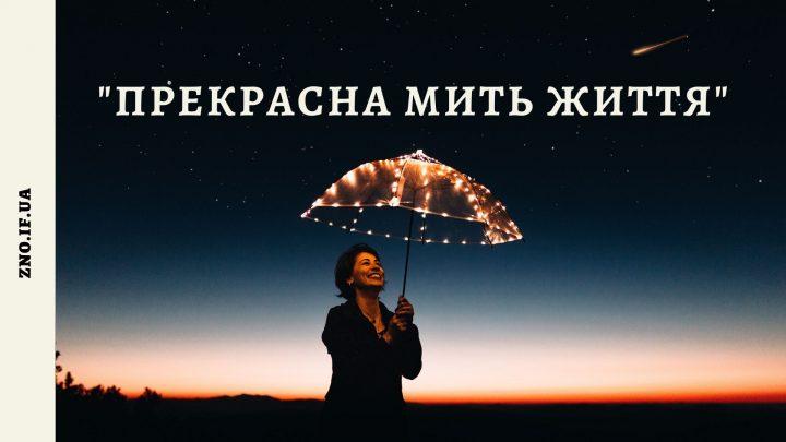 """""""Прекрасна мить життя"""". Есе"""
