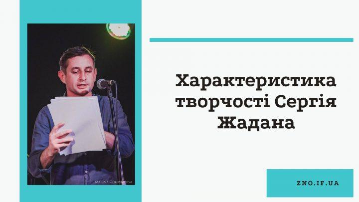 Характеристика творчості Сергія Жадана