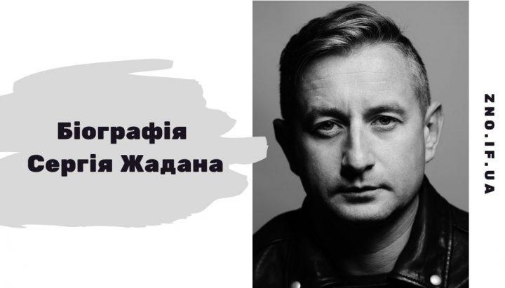 Біографія Сергія Жадана