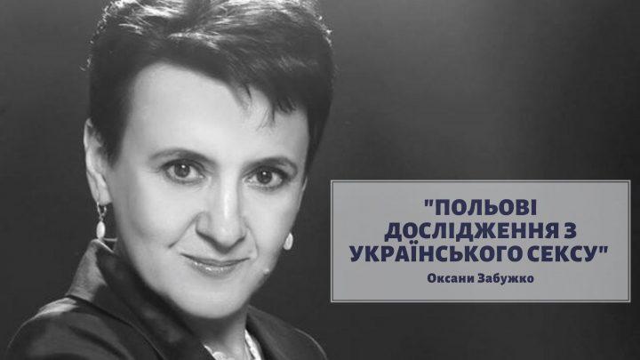 """""""Польові дослідження з українського сексу"""" Оксани Забужко"""