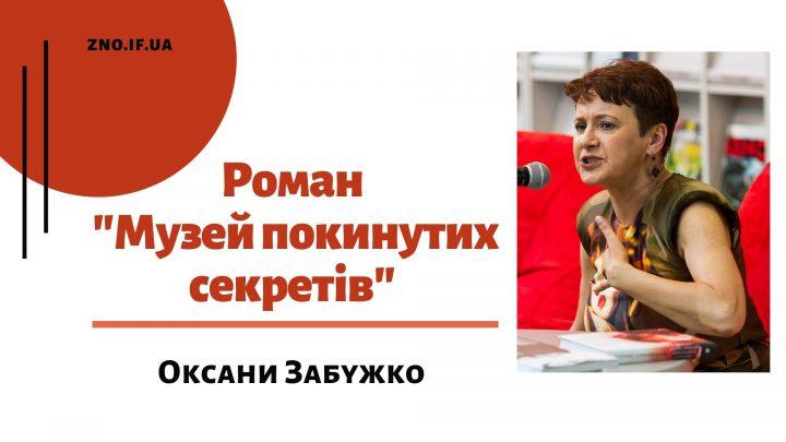 """Роман """"Музей покинутих секретів"""" Оксани Забужко"""