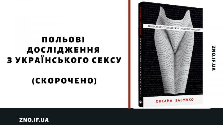 Польові дослідження з українського сексу (скорочено)
