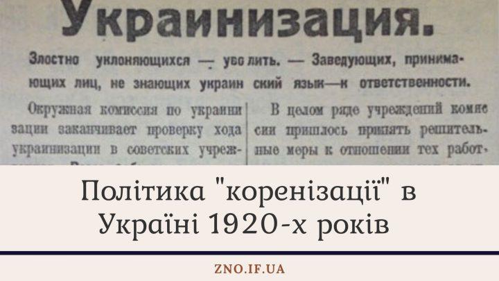 """Політика """"коренізації"""" в Україні 1920-х років"""