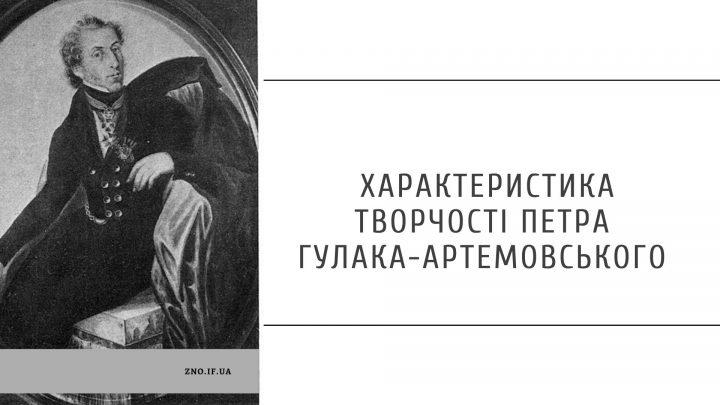 Характеристика творчості Петра Гулака-Артемовського