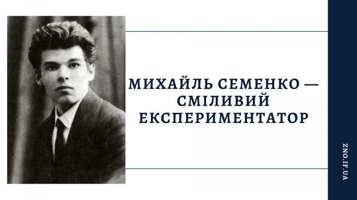 Поет-футурист Михайль Семенко — сміливий експериментатор