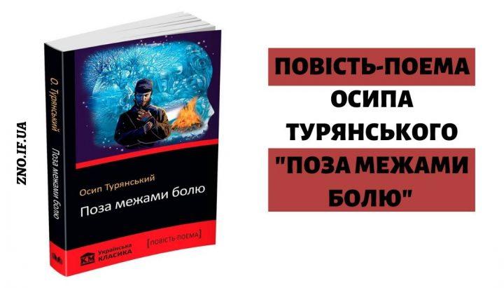 """Повість-поема Осипа Турянського """"Поза межами болю"""""""