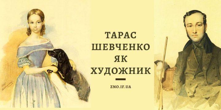 Тарас Шевченко як художник