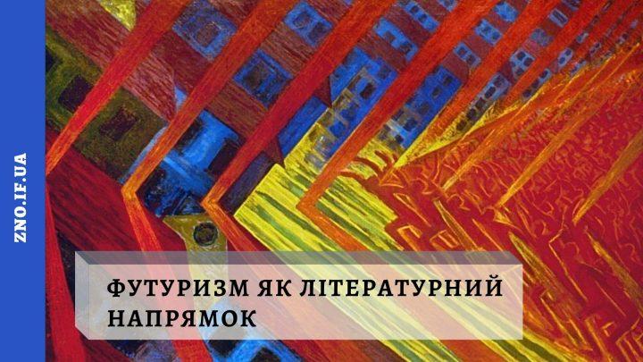 Футуризм як літературний напрямок