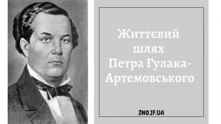 Життєвий шлях Петра Гулака-Артемовського