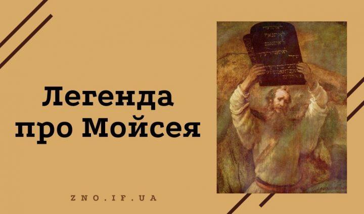 Легенда про Мойсея