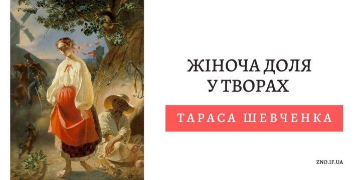 Жіноча доля у творах Тараса Шевченка