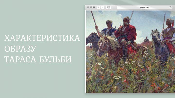 Характеристика образу Тараса Бульби