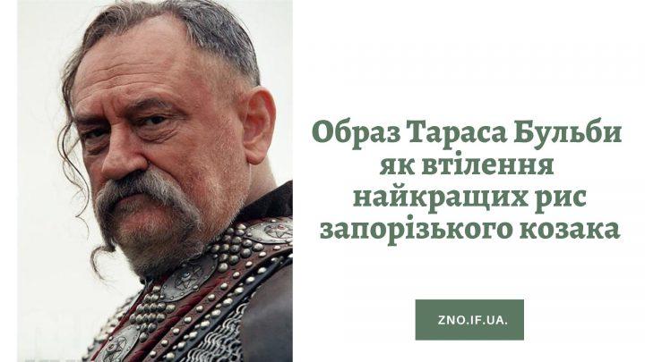 Образ Тараса Бульби як втілення найкращих рис запорізького козака: твір