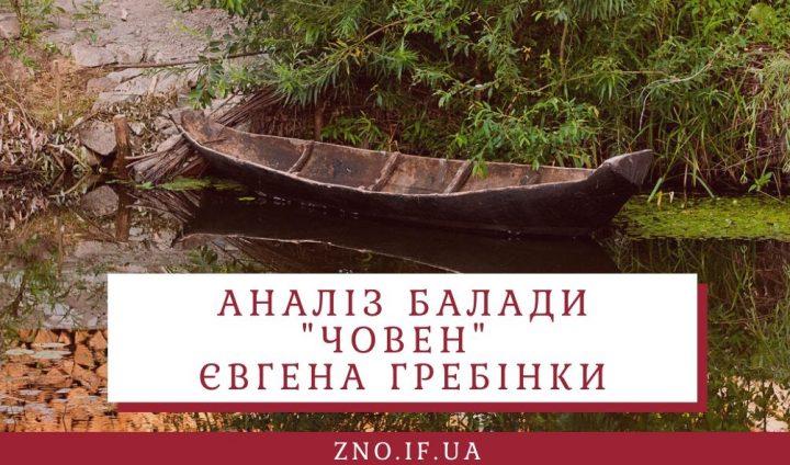 """Аналіз балади """"Човен"""" Євгена Гребінки"""