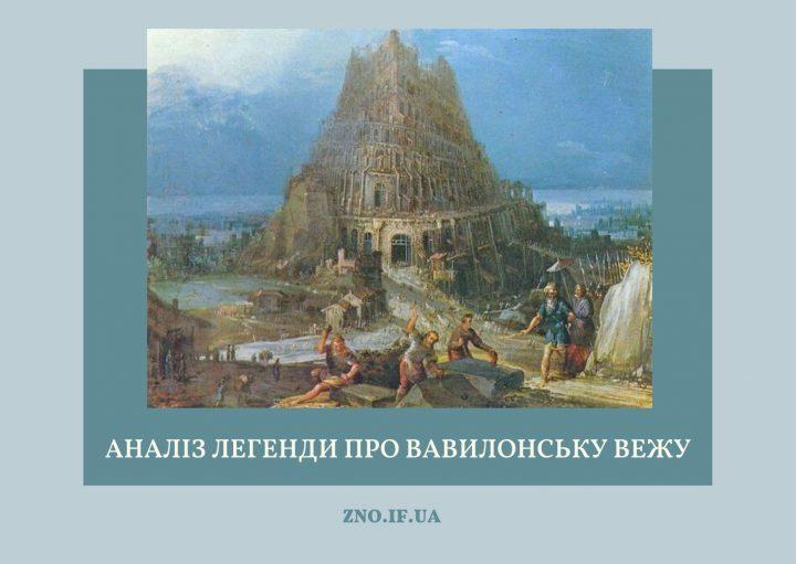 Аналіз легенди про Вавилонську вежу