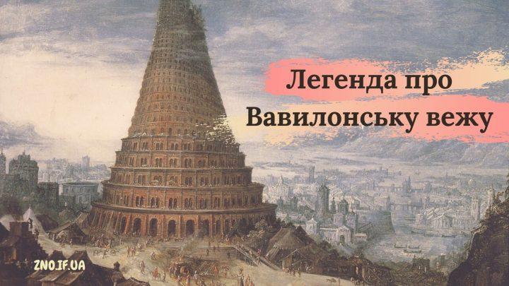 Легенда про Вавилонську вежу