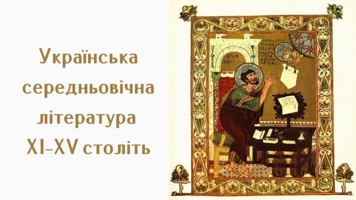 Українська середньовічна література ХІ–ХV століть