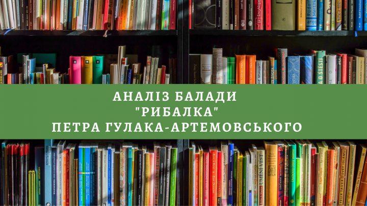 """Аналіз балади """"Рибалка"""" Петра Гулака-Артемовського"""