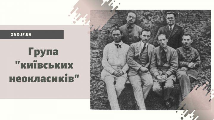 """Група """"київських неокласиків"""""""