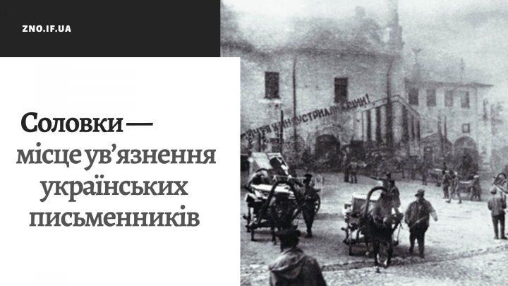 Соловки — місце ув'язнення українських письменників