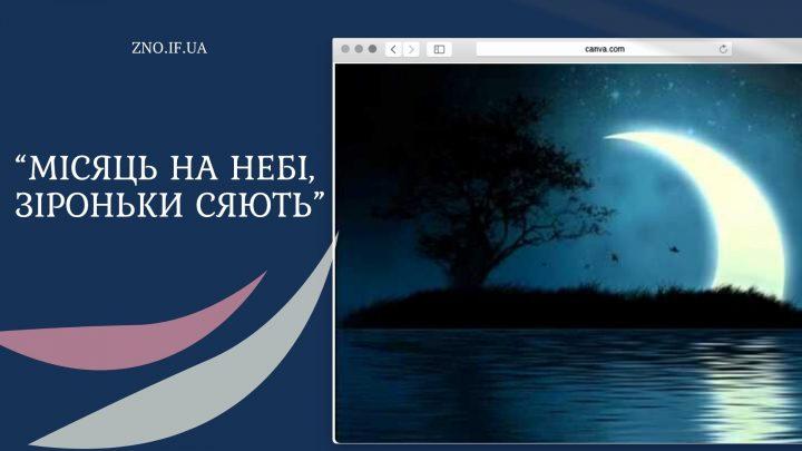 "Аналіз поезії ""Місяць на небі, зіроньки сяють"""
