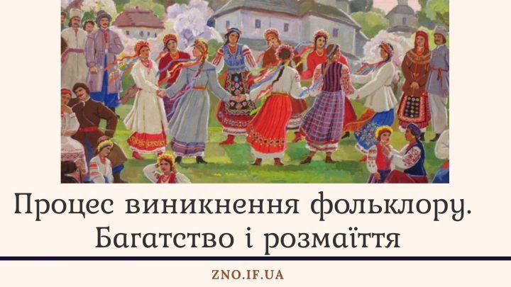 Процес виникнення фольклору. Багатство і розмаїття