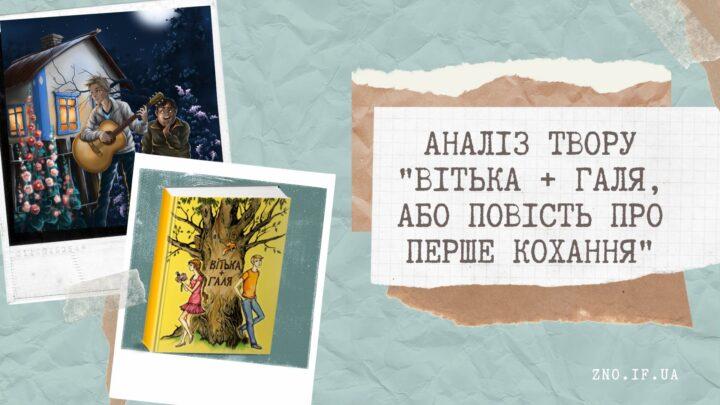 """Аналіз твору """"Вітька + Галя, або Повість про перше кохання"""""""