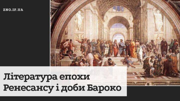 Література епохи Ренесансу і доби Бароко